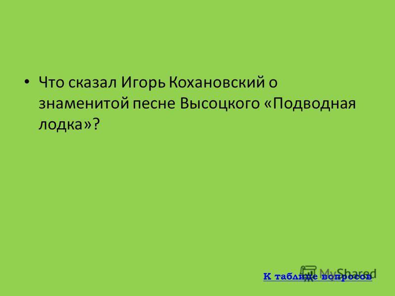 Кого Владимир Высоцкий считал своим «учителем»? Булат Окуджава К таблице вопросов