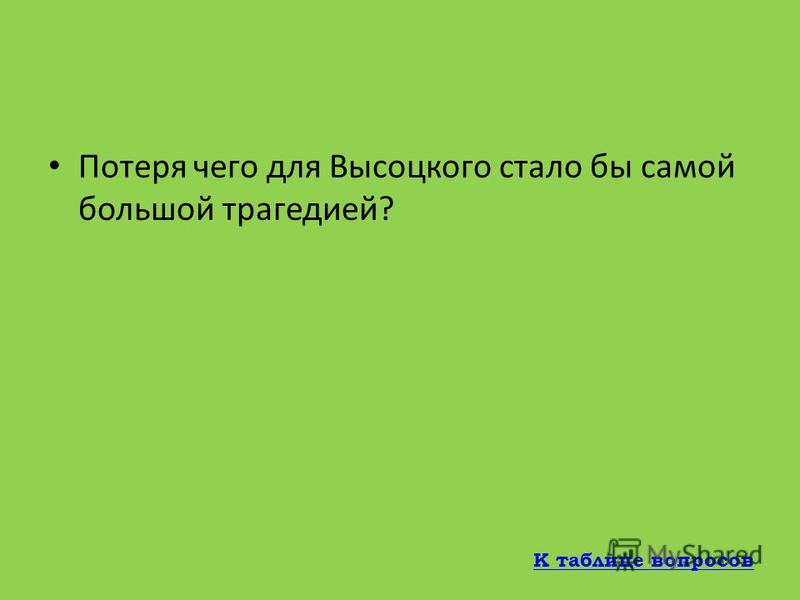 В какой картине Владимир Высоцкий сыграл роль Ганнибала? Сказ про то, как царь Петр Арапа женил К таблице вопросов
