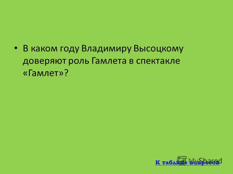 Из-за чего Высоцкий несколько раз был награни смерти? Из-за больного сердца и злоупотребления алкоголем К таблице вопросов