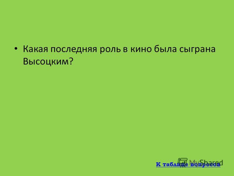 Когда умер Владимир Высоцкий? 25 июля 1980 г. К таблице вопросов
