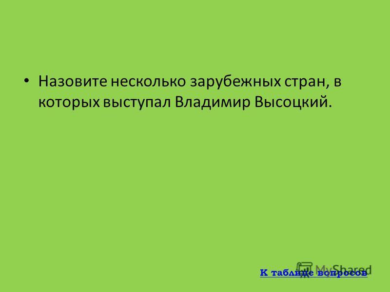 Сколько песен было написано Владимиром Высоцким? Более шестисот К таблице вопросов