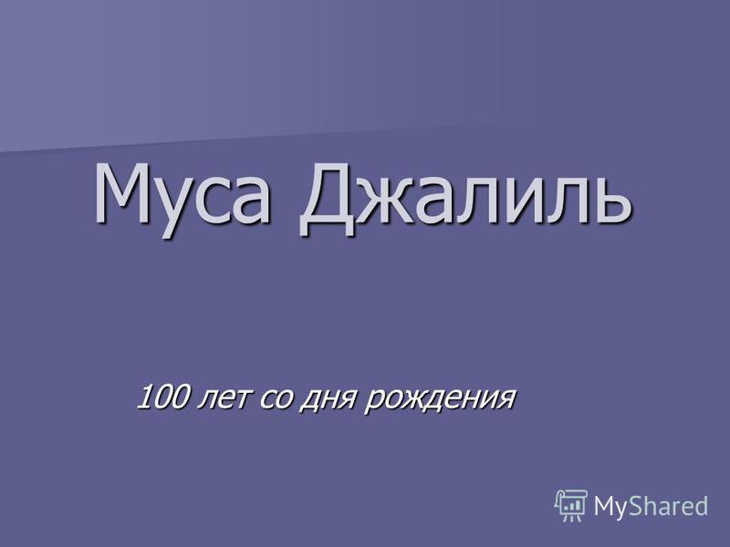 Муса Джалиль 100 лет со дня рождения
