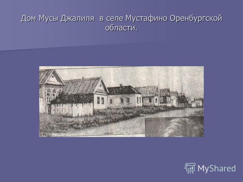 Дом Мусы Джалиля в селе Мустафино Оренбургской области.