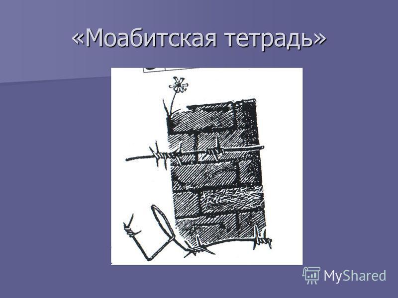«Моабитская тетрадь»