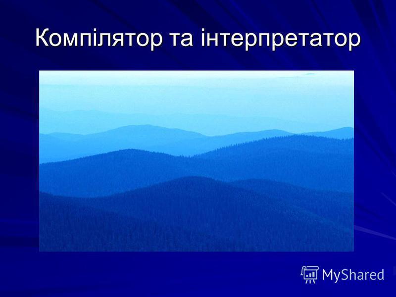 Компілятор та інтерпретатор