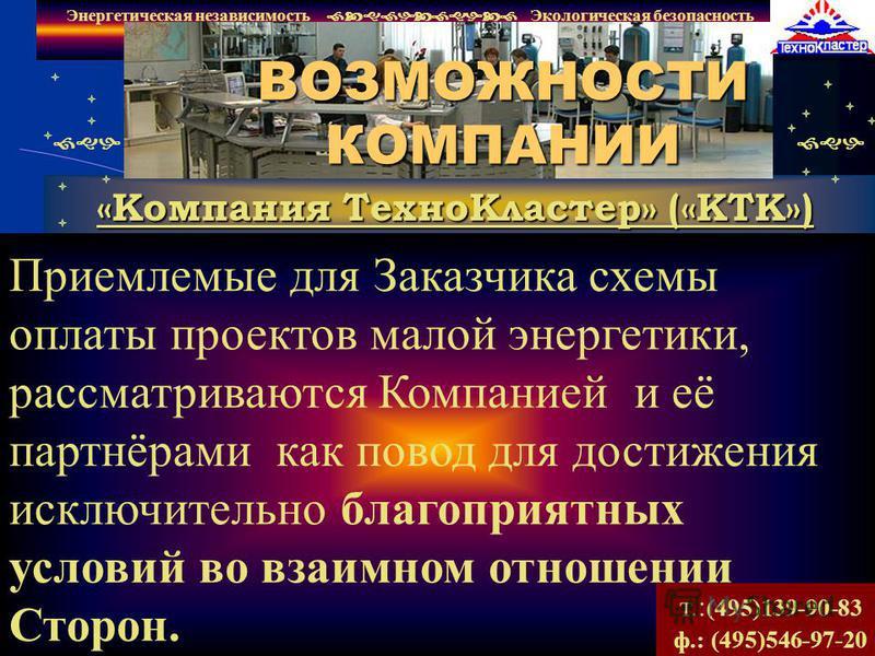 127322 Москва Тел: (495) 139- 90- 83 Факс: (495) 546-97-20 E-mail:AKTK@AKTK.ruAKTK@AKTK.ru РЕКВИЗИТЫ КОМПАНИИ Web-сайт : www.AKTK.ru Впереди : - путешествие в Мир Микротурбин. Пусть оно станет для Вас приятным и полезным путешествием,- во всех отноше