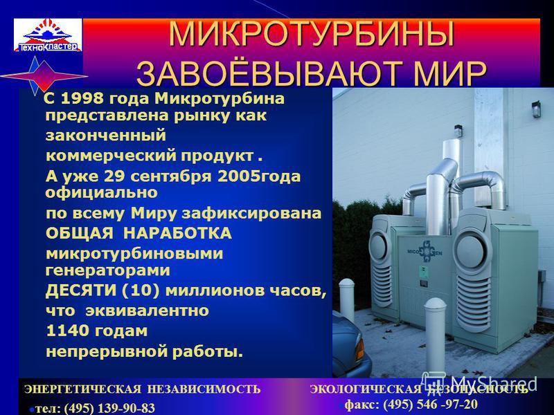 В настоящее время, по данным «Мосэнерго» от 29.05.05, - в Московском регионе дефицит только электроэнергии составляет 2,5 млн.к Вт/ч. С П Р А В К А : С П Р А В К А : по данным того же «Мосэнерго» потребности в электроэнергии каждый год вырастают на 5