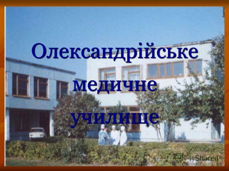 Олександрійське медичне училище