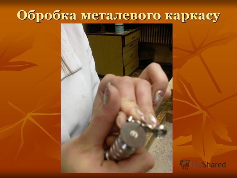 Обробка металевого каркасу
