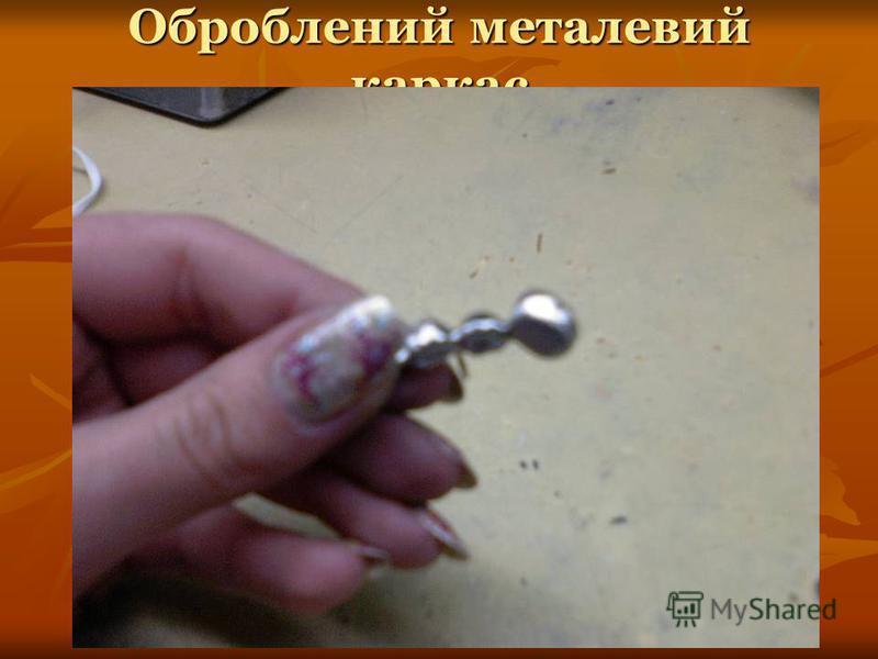 Оброблений металевий каркас