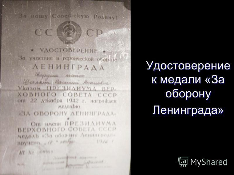 Удостоверение к медали «За оборону Ленинграда»