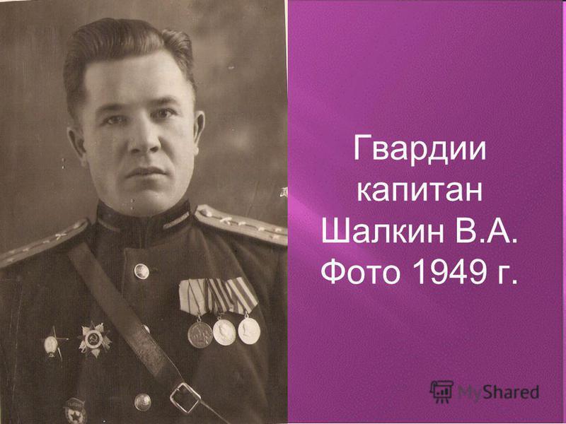 Гвардии капитан Шалкин В.А. Фото 1949 г.