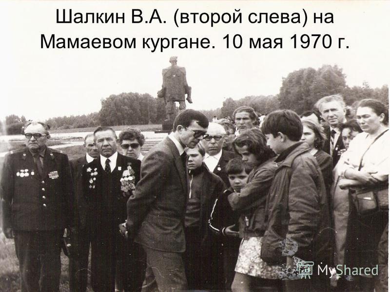 Шалкин В.А. (второй слева) на Мамаевом кургане. 10 мая 1970 г.