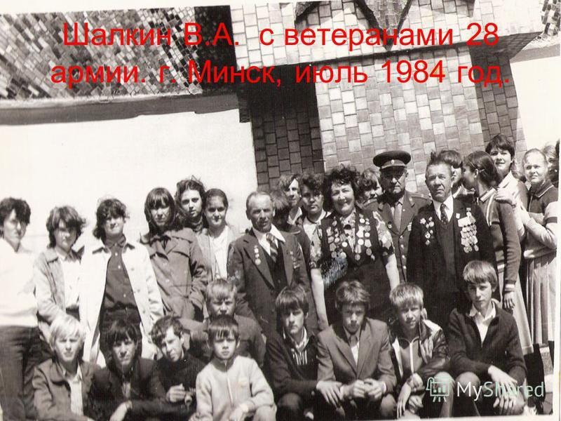Шалкин В.А. с ветеранами 28 армии. г. Минск, июль 1984 год.