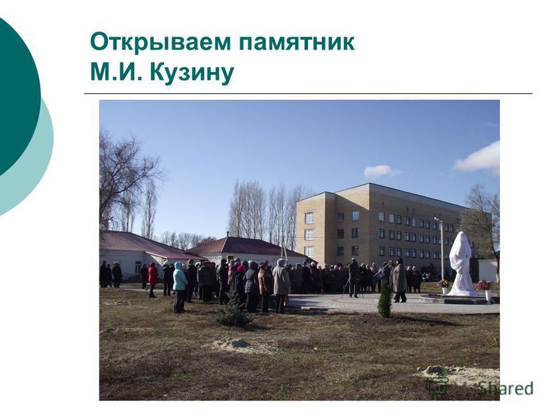Открываем памятник М.И. Кузину
