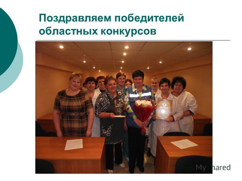 Поздравляем победителей областных конкурсов