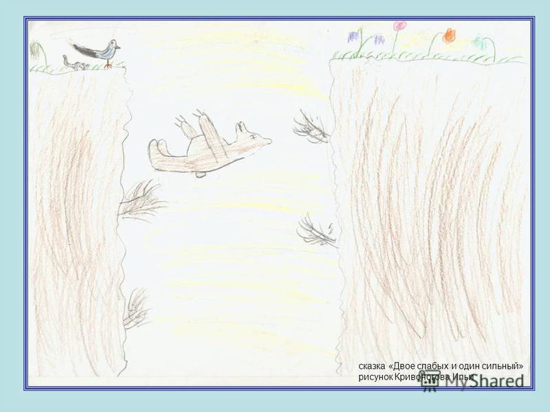 сказка «Двое слабых и один сильный» рисунок Кривоногова Ильи