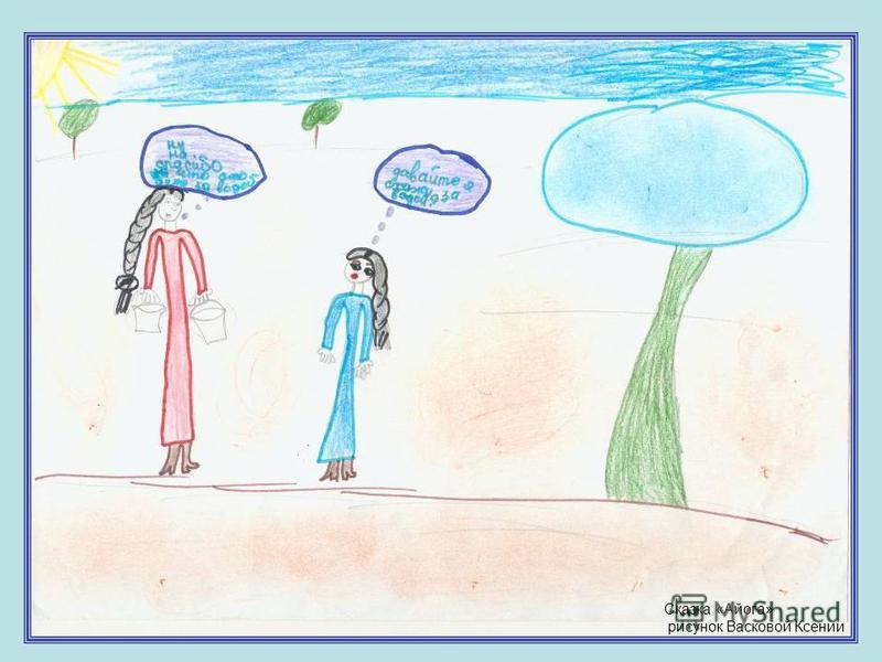 Сказка «Айога» рисунок Васковой Ксении