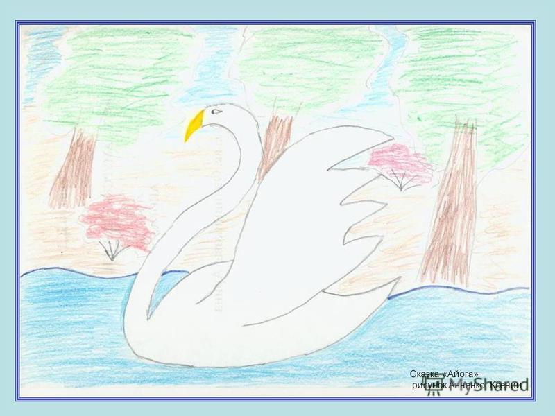 Сказка «Айога» рисунок Анненко Ксении