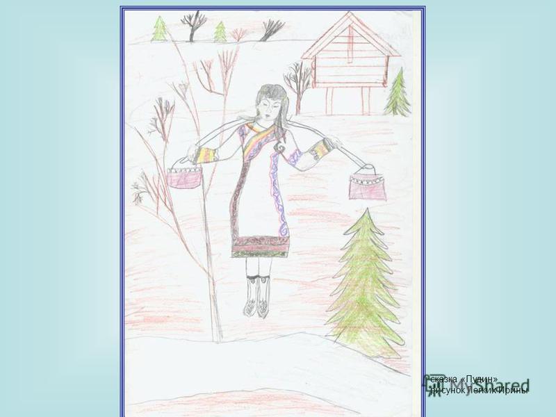сказка «Пудин» рисунок Легких Ирины