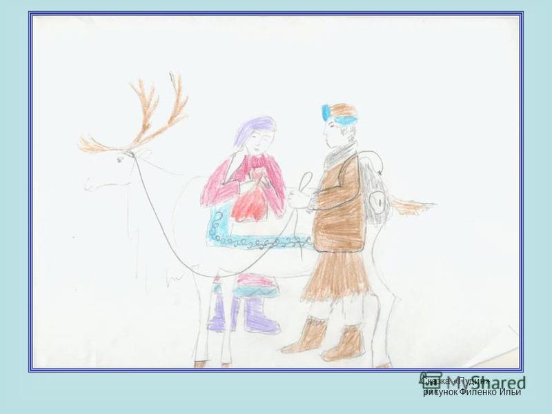 Сказка «Пудин» рисунок Филенко Ильи