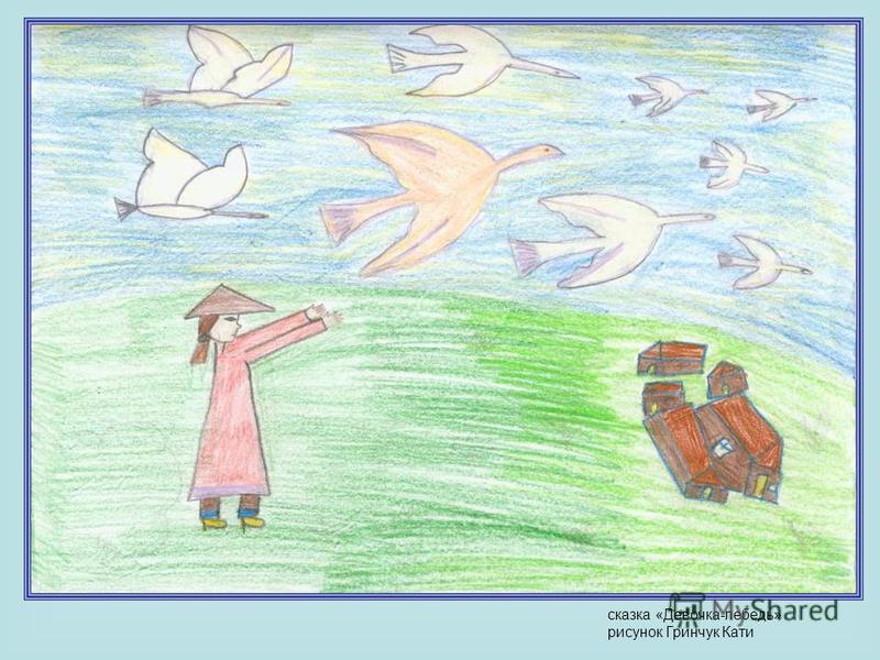 сказка «Девочка-лебедь» рисунок Гринчук Кати