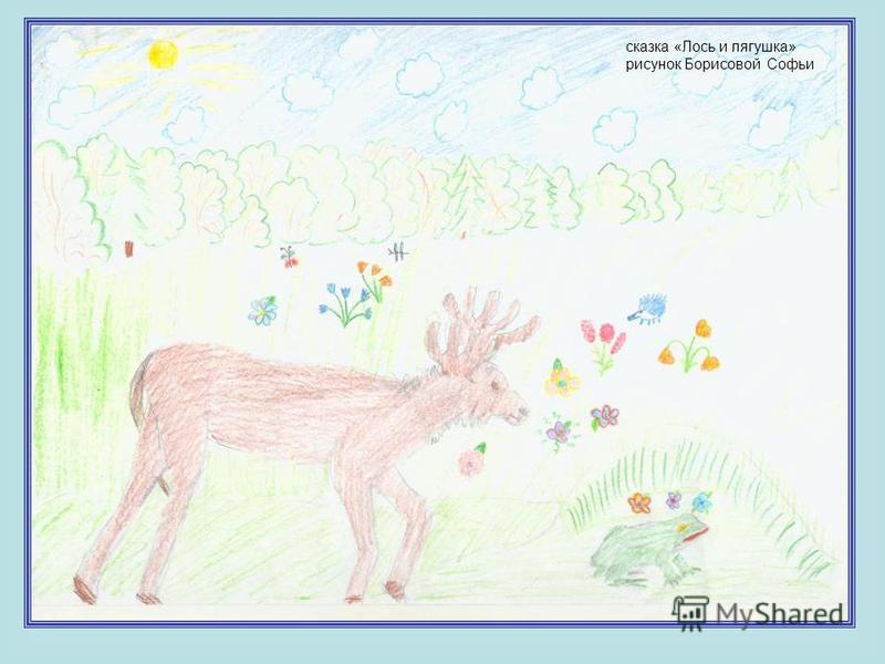 сказка «Лось и лягушка» рисунок Борисовой Софьи