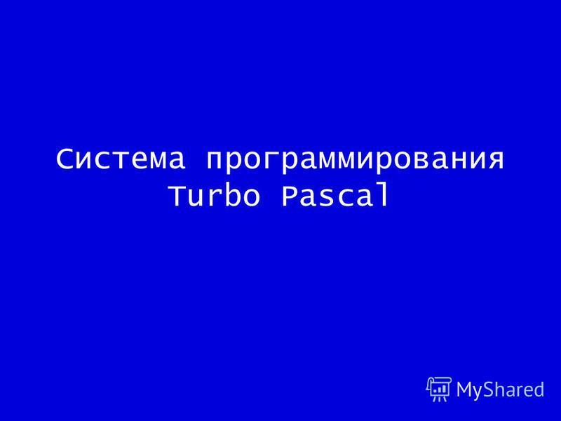 Система программирования Turbo Pascal