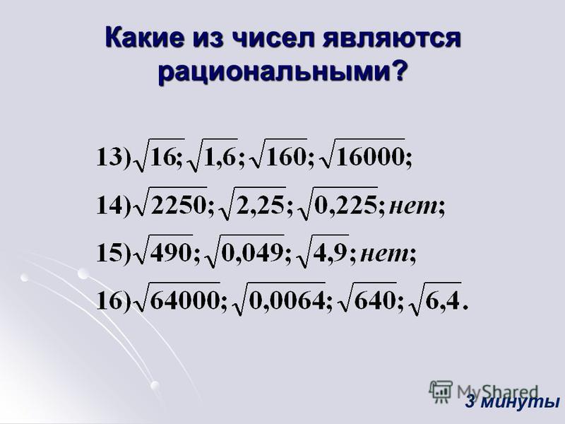 Какие из чисел являются рациональными? 3 минуты