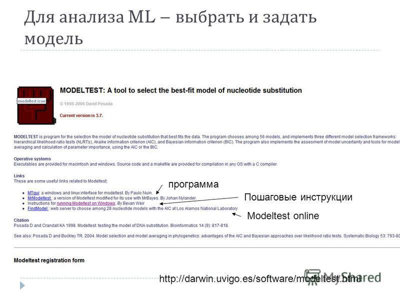 Для анализа ML – выбрать и задать модель http://darwin.uvigo.es/software/modeltest.html программа Пошаговые инструкции Modeltest online