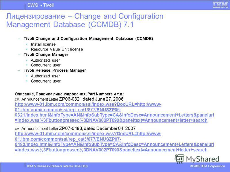 SWG - Tivoli © 2009 IBM Corporation IBM & Business Partners Internal Use Only Лицензирование – Change and Configuration Management Database (CCMDB) 7.1 –Tivoli Change and Configuration Management Database (CCMDB) Install license Resource Value Unit l