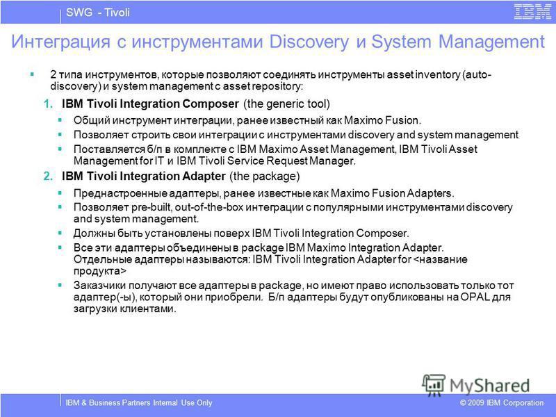 SWG - Tivoli © 2009 IBM Corporation IBM & Business Partners Internal Use Only 2 типа инструментов, которые позволяют соединять инструменты asset inventory (auto- discovery) и system management с asset repository: 1. IBM Tivoli Integration Composer (t