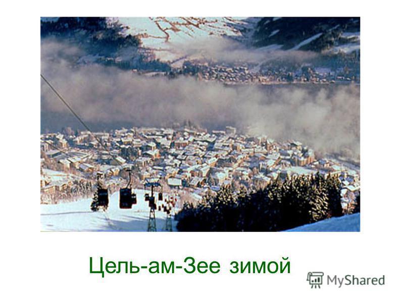 Цель-ам-Зее зимой