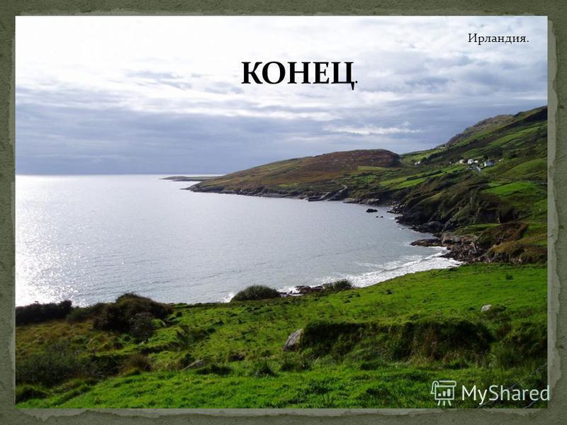 Ирландия.