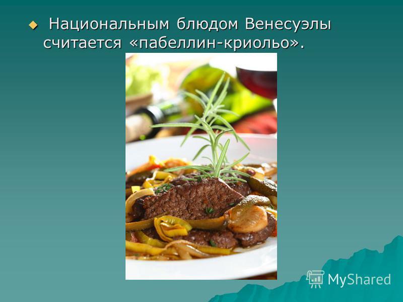 Национальным блюдом Венесуэлы считается «пабеллин-криолло». Национальным блюдом Венесуэлы считается «пабеллин-криолло».