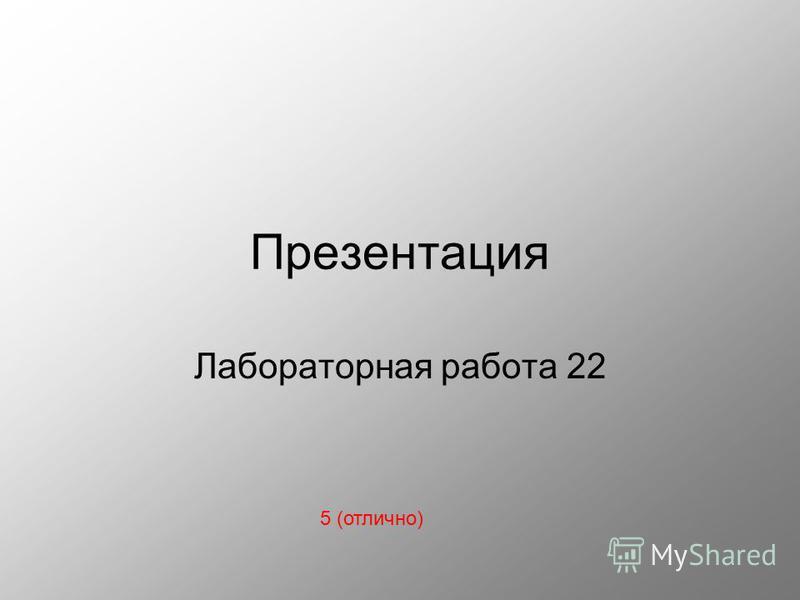 Презентация Лабораторная работа 22 5 (отлично)