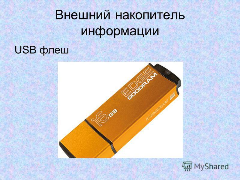 Внешний накопитель информации USB флеш