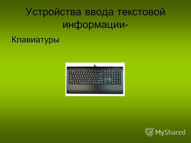 Устройства ввода текстовой информации- Клавиатуры