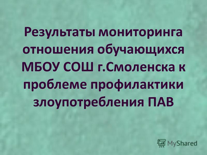 Результаты мониторинга отношения обучающихся МБОУ СОШ г.Смоленска к проблеме профилактики злоупотребления ПАВ