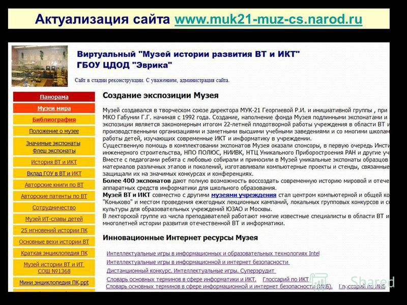 Актуализация сайта www.muk21-muz-cs.narod.ruwww.muk21-muz-cs.narod.ru