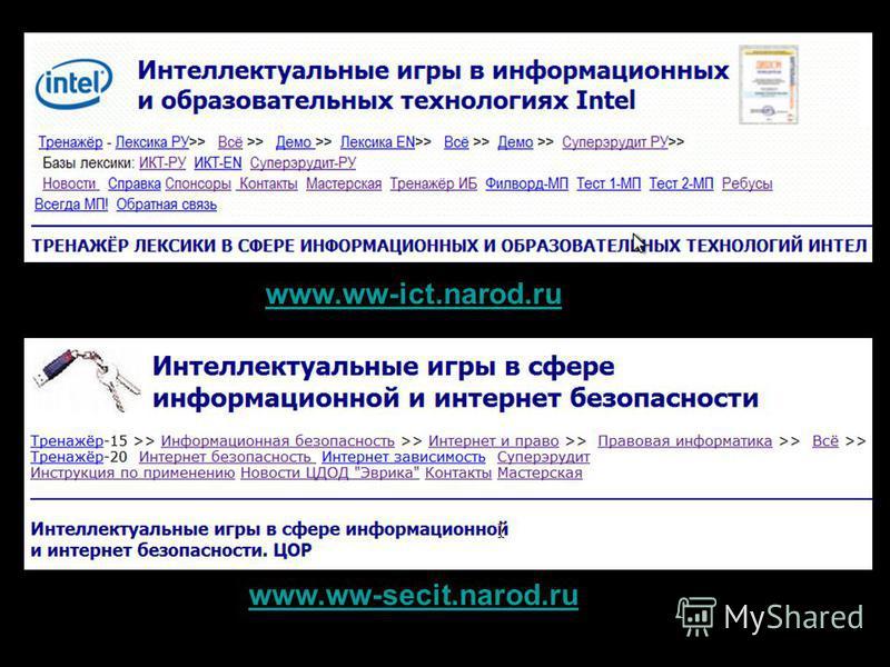 www.ww-ict.narod.ru www.ww-secit.narod.ru
