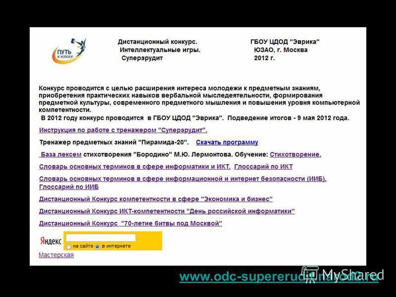 www.odc-supererudit.narod2.ru