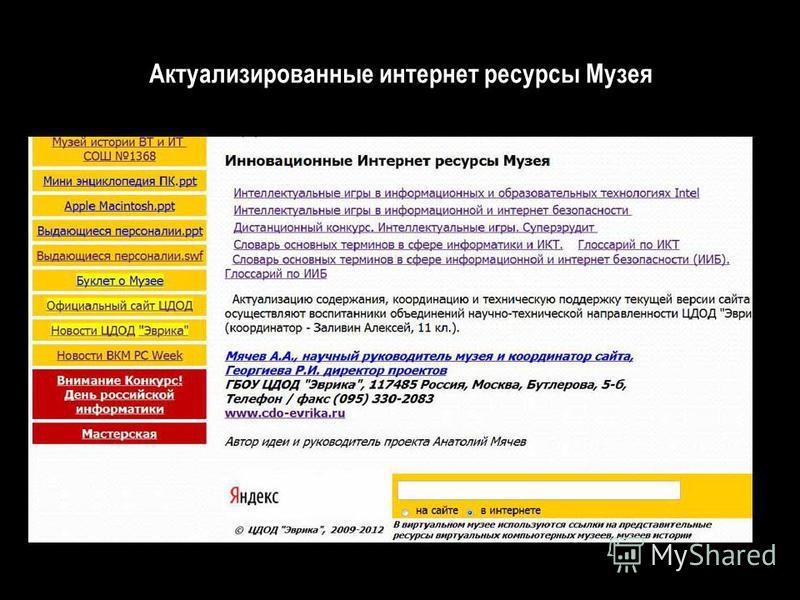 Актуализированные интернет ресурсы Музея
