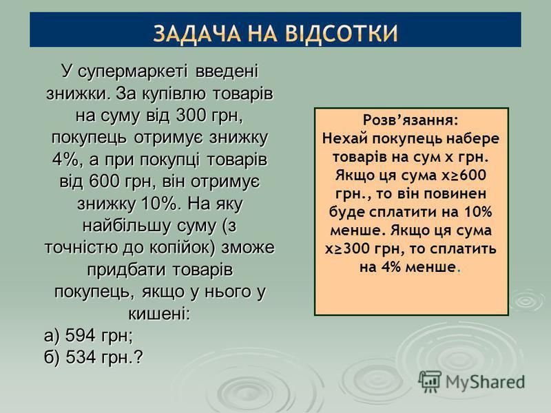 У супермаркеті введені знижки. За купівлю товарів на суму від 300 грн, покупець отримує знижку 4%, а при покупці товарів від 600 грн, він отримує знижку 10%. На яку найбільшу суму (з точністю до копійок) зможе придбати товарів покупець, якщо у нього