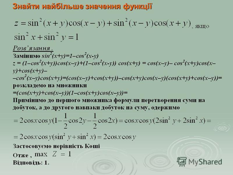 Знайти найбільше значення функції Знайти найбільше значення функції