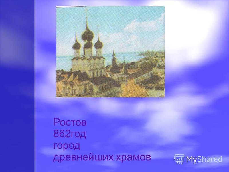 Ростов 862 год город древнейших храмов