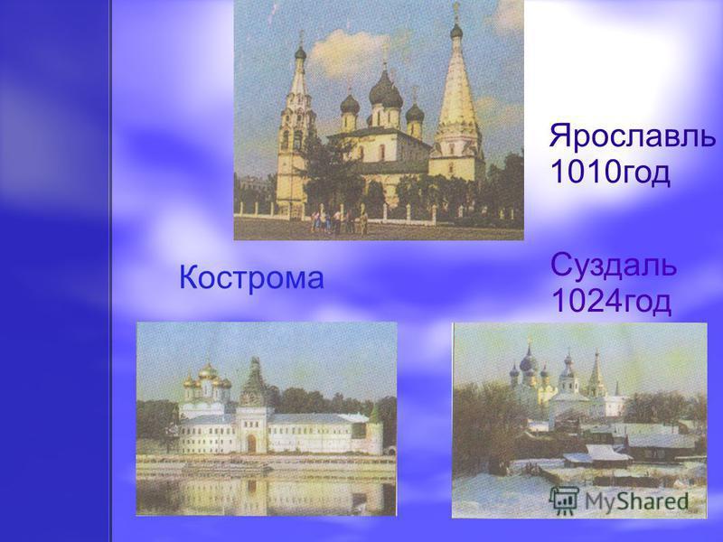 Ярославль 1010 год Кострома Суздаль 1024 год
