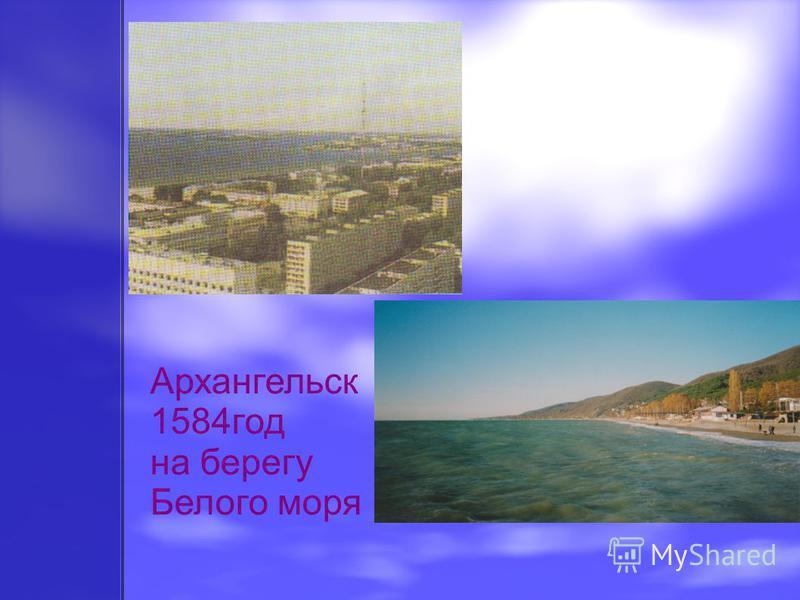 Архангельск 1584 год на берегу Белого моря