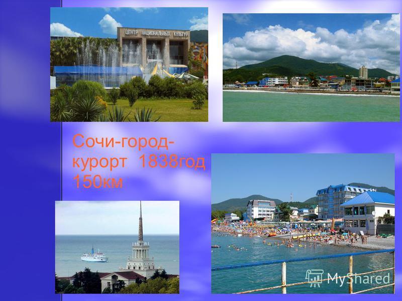 Сочи-город- курорт 1838 год 150 км