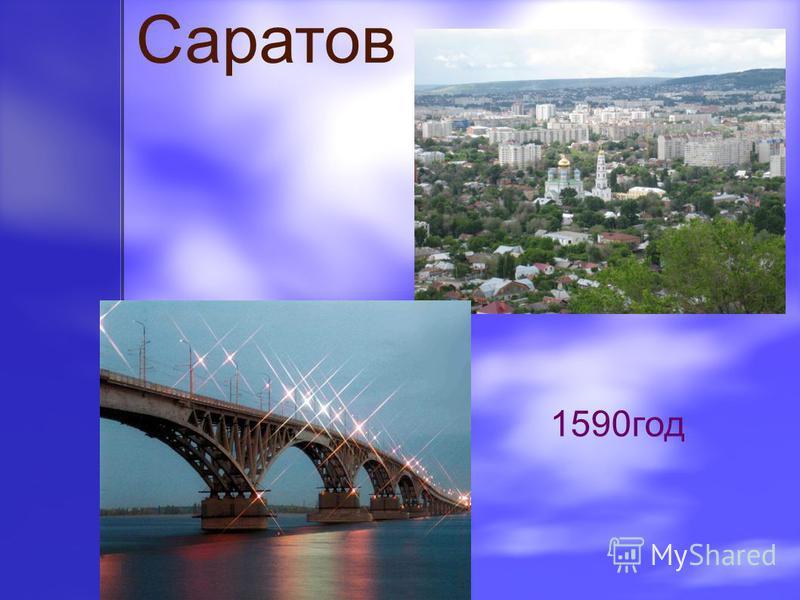 Саратов 1590 год